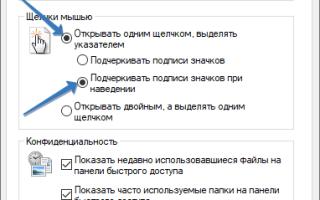 Как открывать файлы (папки) одним или двойным щелчком в Windows 10