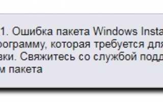 Ошибка пакета Windows Installer: причины возникновения и способы устранения в 2019 году