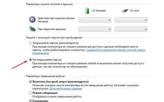 Как отключить пароль при загрузке Windows 10