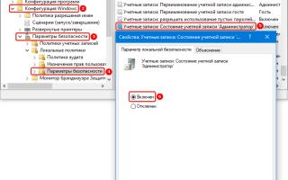 Как включается встроенная учетная запись администратора в Windows 10?