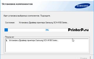 Драйвер для Samsung SCX-4100