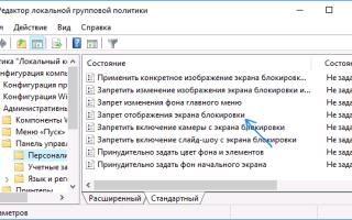Как отключить экран блокировки Виндовс 10