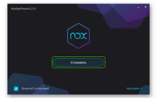 Nox App Player для Windows 10 последняя версия