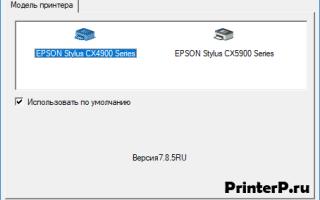 Драйвер для Epson Stylus CX4900 + инструкция