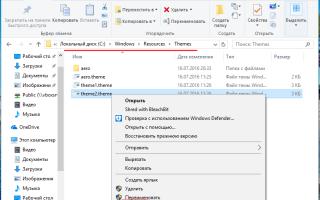 Устанавливаем, меняем и удаляем темы в Windows 10