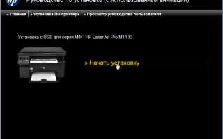 Драйвер для HP LaserJet Pro M1130, M1132, M1136, M1210, M1212, M1213, M1214, M1216, M1217, M1218, M1219