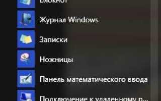 Средство записи действий на Windows 10 обзор функции