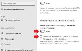 Выключаем функцию залипания клавиш на компьютере с Windows 10