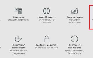 Как убрать пароль на Виндовс 10 на компьютере или ноутбуке