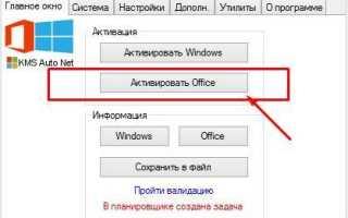 Активатор Microsoft Office 2016 kms