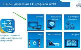 Панель управления HD графикой Intel Windows 10