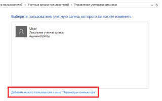 Какими способами можно изменить имя Администратора в Windows 10?