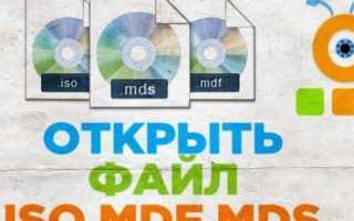 Монтирование и запись iso образов в Windows 10