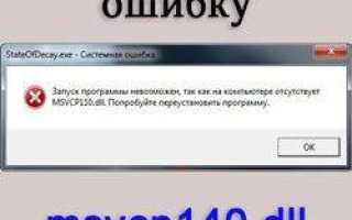 Msvcp140.dll скачать бесплатно для windows — Как исправить ошибку на компьютере отсутствует msvcp140.dll