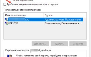 Как настроить автоматический вход в Windows 10 без пароля