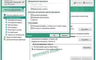 Kaspersky Endpoint Security 11 для Windows 10 x32/64 Bit