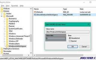 Как в Windows 10 отключить (включить) Windows Ink Workspace