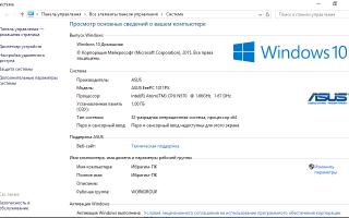 Установка Windows 10 на нетбук