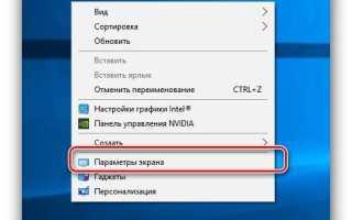 Как уменьшить значки на рабочем столе Windows 10?