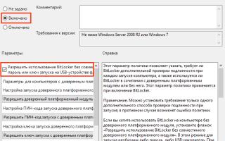 Шифрование в Windows 10