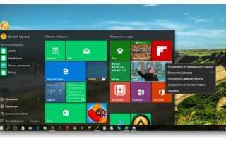 Как удалить приложение Люди в Windows 10