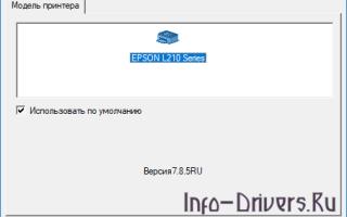 Драйвер для Epson L210 для Windows 10