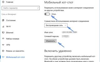 Как раздать WiFi с ноутбука для других устройств в Windows 10
