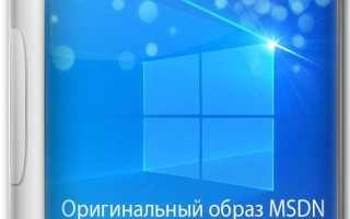 Windows 10 PRO 86×64 1909 18363.476 (Version 1909) скачать торрентом