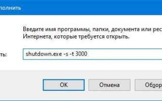 Таймер выключения Windows 10
