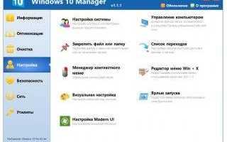 Windows 10 Manager — скачать бесплатно Windows 10 Manager 3.2.0