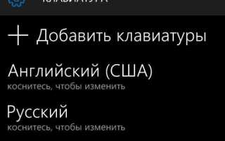 Как изменить настройки языка в Windows 10