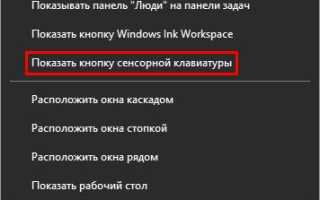 Вызов экранной клавиатуры в Windows 10