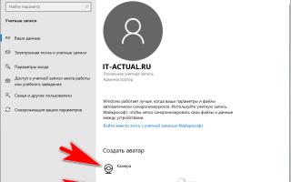 Как изменить аватар в Windows 10 на новое изображение?