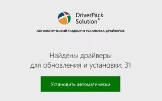DriverPack Solution 10.6 Professional [2010, Установщик драйверов]