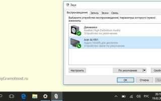 Как на Windows 10 настроить два монитора?