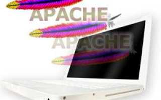 Сам себе хостмастер или установка Apache на платформе Windows