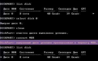 Не получается установить Windows на диск GPT или MBR. Исправляем