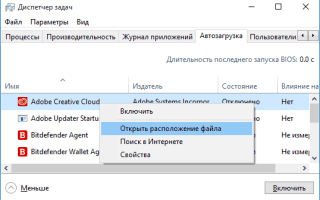 Где находится «Автозагрузка» в Windows 10
