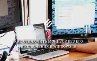 Как настроить отключение экрана и спящий режим в Windows 10