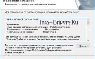 Драйвер МФУ Panasonic KX-MB263 v.1.23 Windows XP / Vista / 7 / 8 32-64 bits