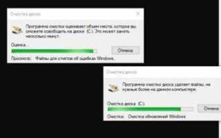 Очистка диска в режиме системных файлов