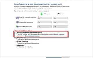 Как отключить перезагрузку Windows 10 при выключении