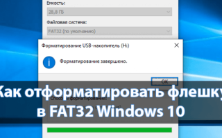 Как отформатировать внешний жесткий диск в FAT32 в Windows