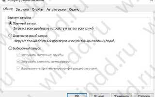 Всё о приложении «Конфигурация системы» в Windows