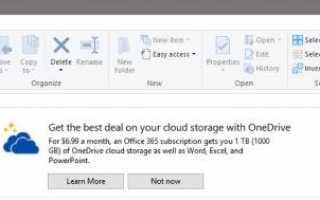 Как убрать рекламу в Windows 10