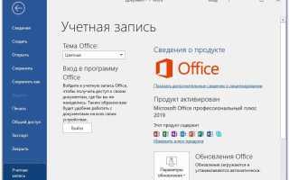 KMS активатор Office 2019