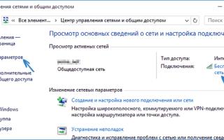 Как узнать пароль от вайфая на ПК Windows 10