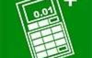 Бесплатные калькуляторы для компьютера: лучшие альтернативы стандартному приложению