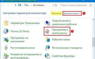 Программа обновления Windows 10