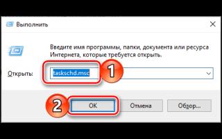 Как пользоваться планировщиком заданий в Windows 10